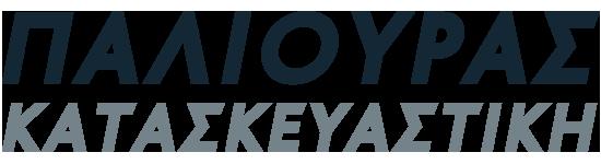 paliouras-kataskevastiki-logo